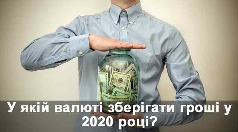 В якій валюті зберігати гроші у 2020 році Прогноз від експертів