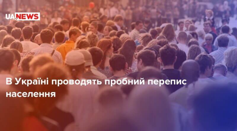 перепис населення пробний для жителів Києва