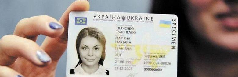 ID-картка як оформити в Україні