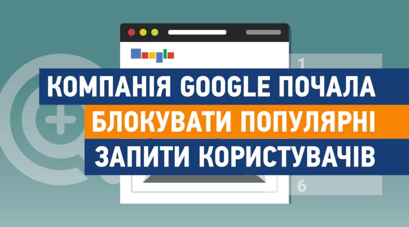 google популярні запити користувачів