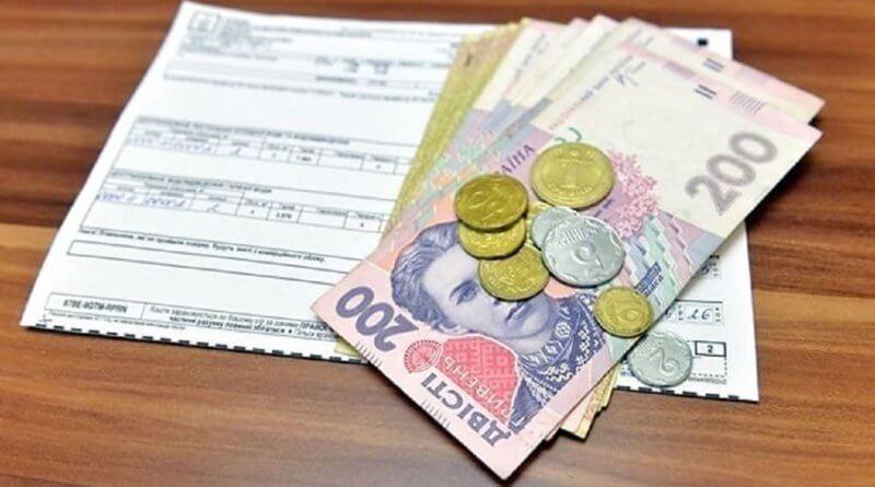 Отримання субсидій для оплати комунальних послуг