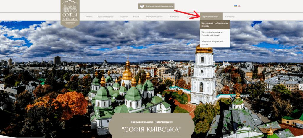 3D туру по Софіївському соборі у Києві