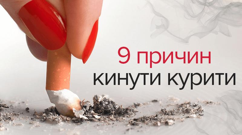 Чому потрібно кинути курити та що це дать для організму