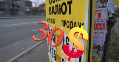 Долар по 30 гривень