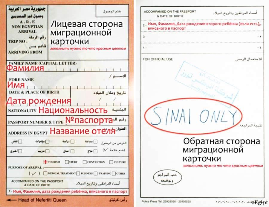 оновлення правил отримання візи на курортах Єгипту