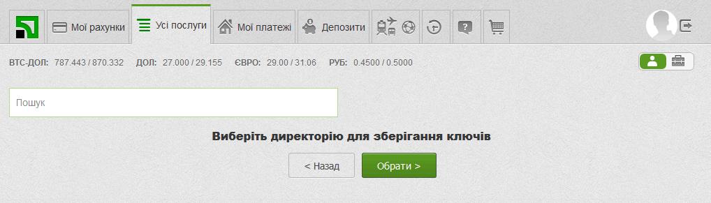 Електронний цифровий підпис оформити у Прива24 -2