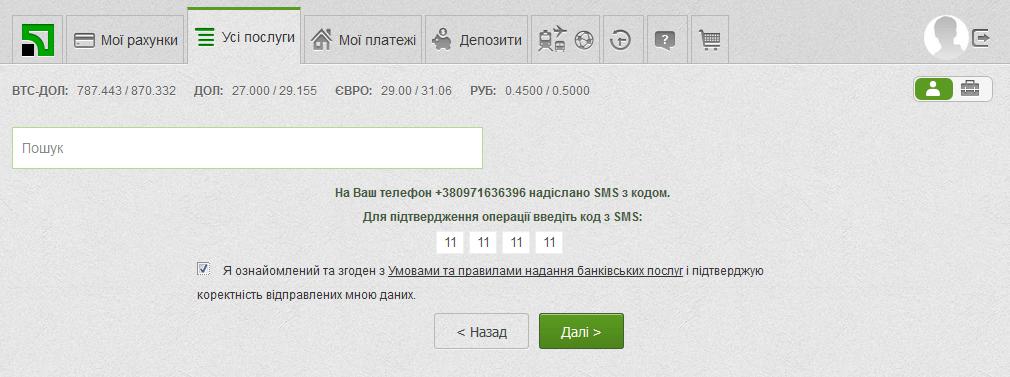 Електронний цифровий підпис оформити у Прива24 -4
