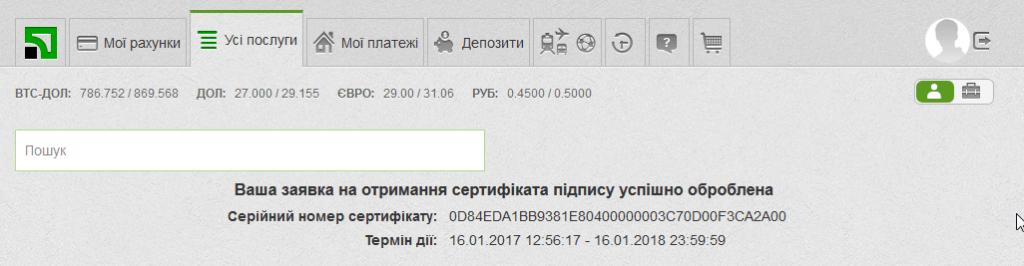 Електронний цифровий підпис оформити у Прива24 -5