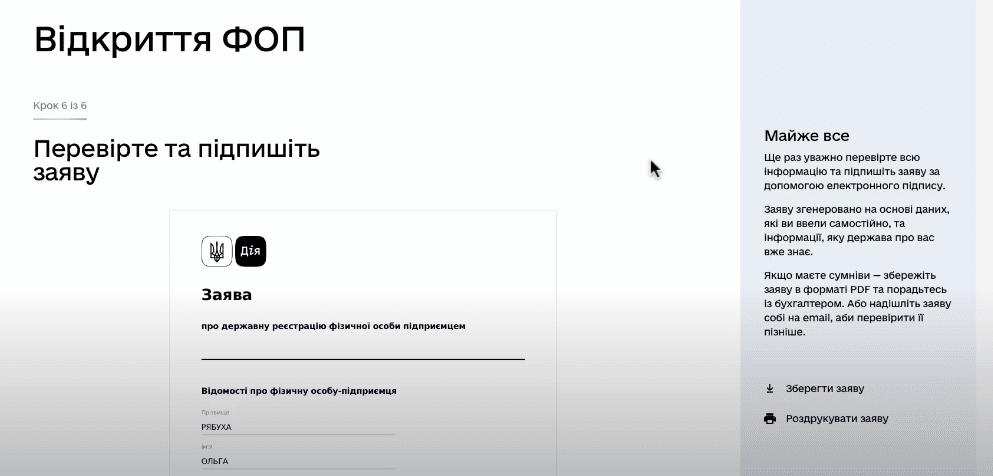 Заява на відкриття ФОП в Україні