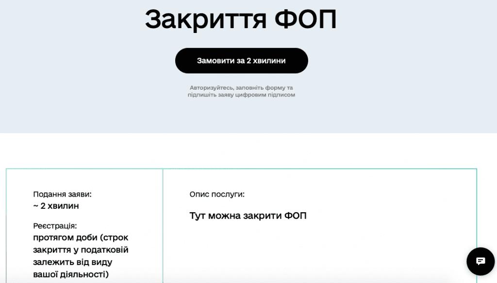 Процедура закриття ФОП на сайті ДІЯ