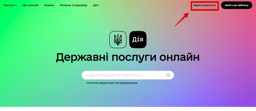 Реєстрація ФОП через сайт Дія