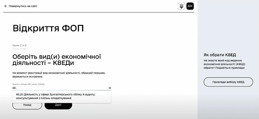 ФОП відкрити в Україні через додаток дія
