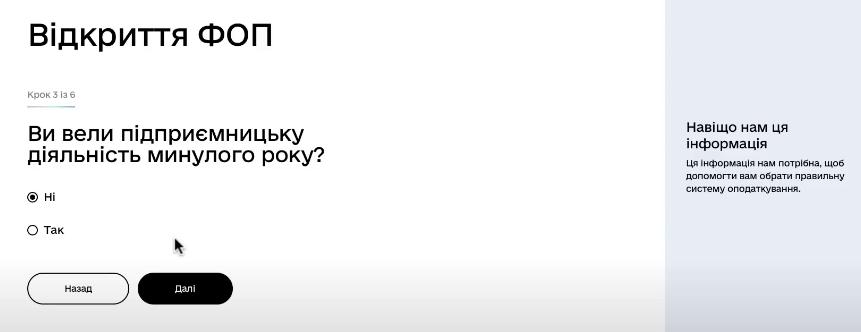 ФОП відкриття в Україні реєстрація