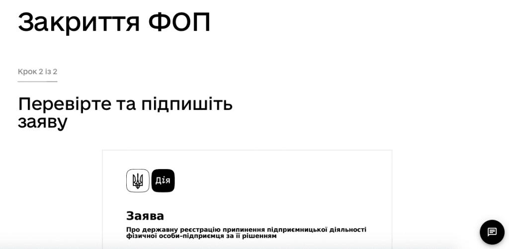 Як закрити ФОП через сайт дія