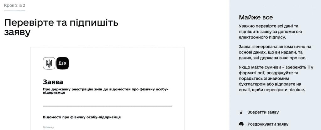 Внесення змін у реєстраційні дані про ФОП