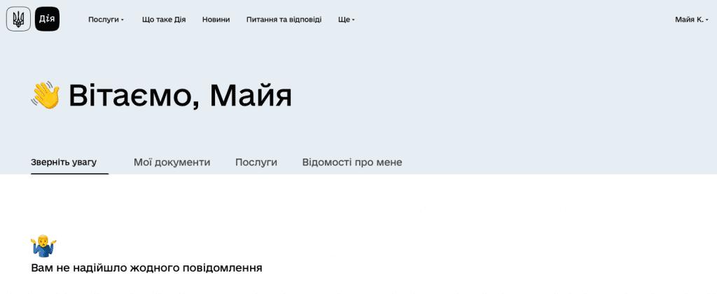 реєстрація нового ФОП через сайт Дія