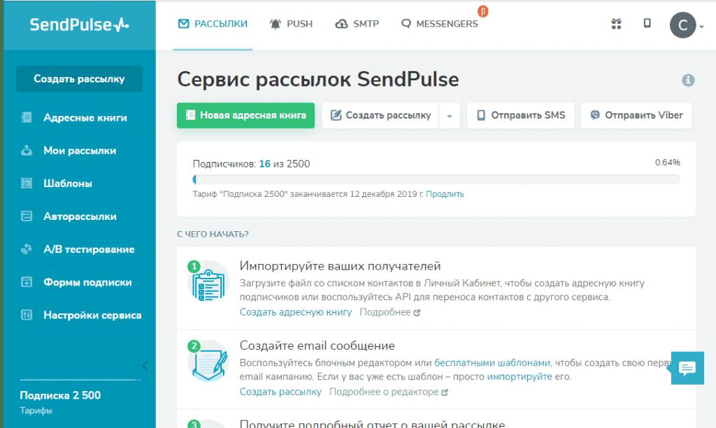 SendPulse сервыс для проведення розсилки