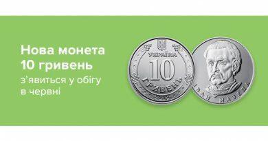 Монета номіналом у 10 гривень