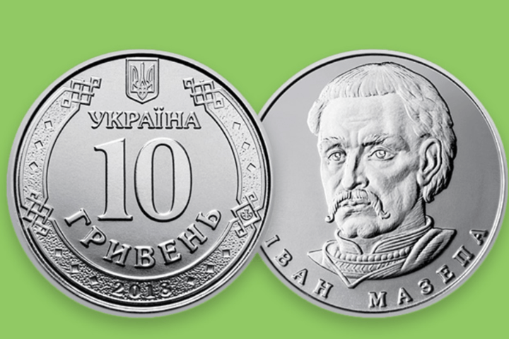Нова монута номіналом у 10 гривень від НБУ