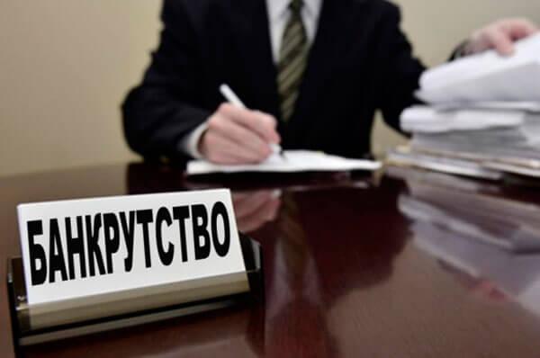 Оформити банкрутство ФОП Україні