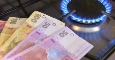 Нові правила опати за газ із липня 2020