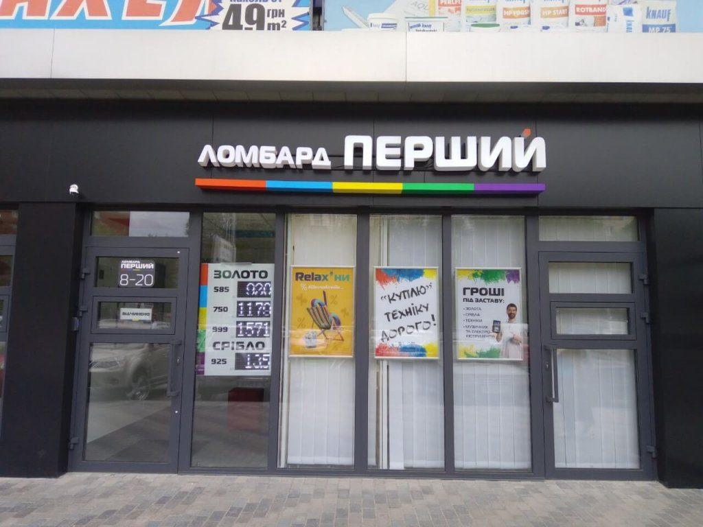 франшиза ломбарду відкрити власний бізнес