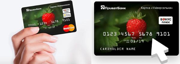 відкрити кредитну карту від приват банку