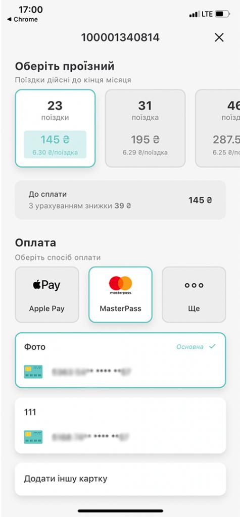 Нові можливості Kyiv Smart City