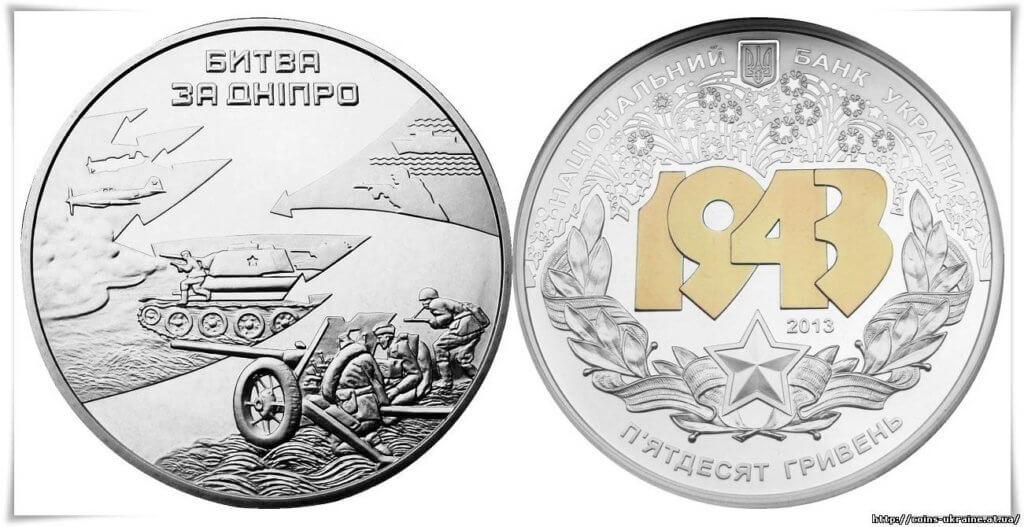 Монета Битва за дніпро