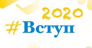 Вступна кампанія 2020 року