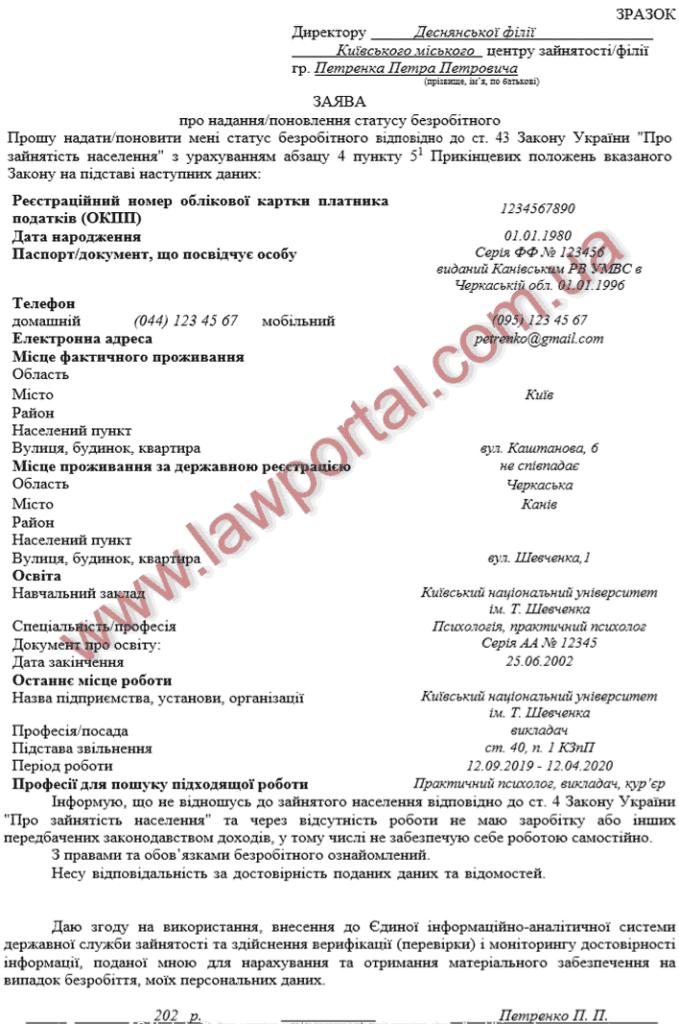 Приклад заяви по безробіттю в Україні