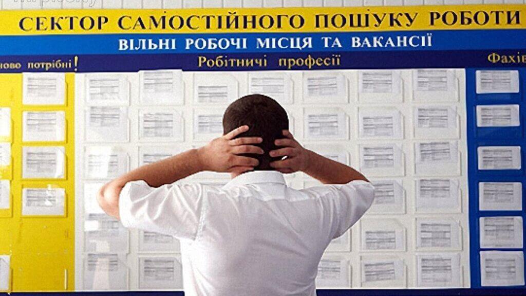 Реєстрація у Центрі зайнятості