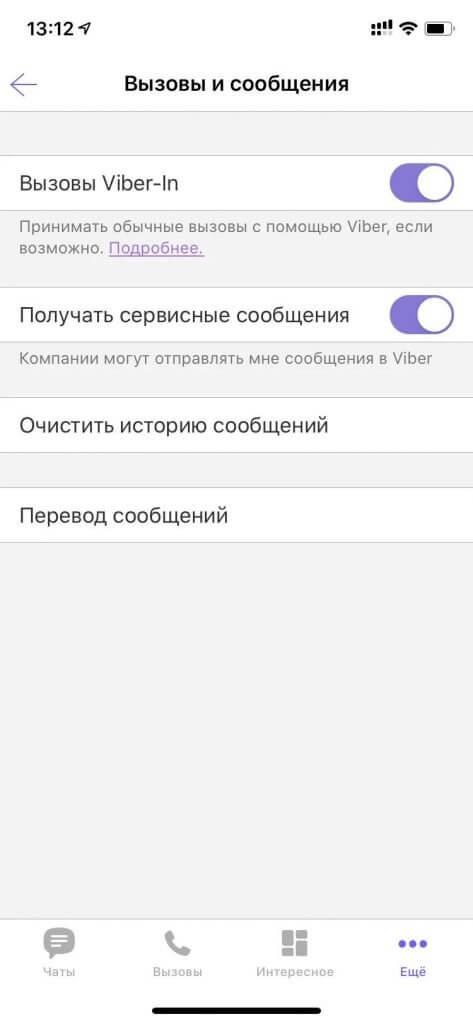 відключити рекламні повідомлення у Viber