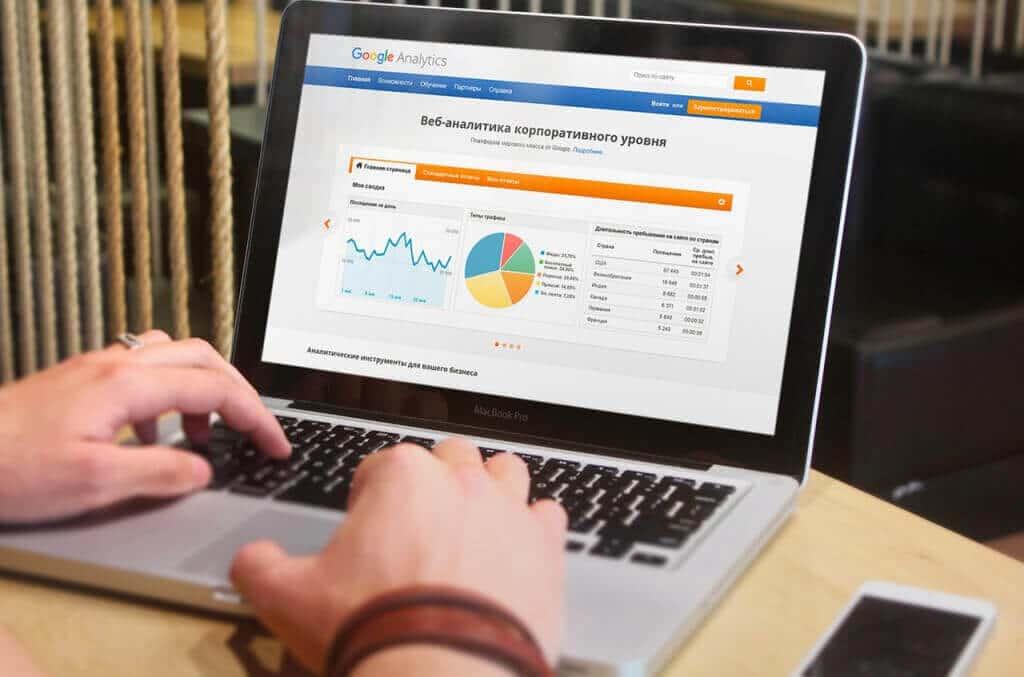 Веб аналітик професія
