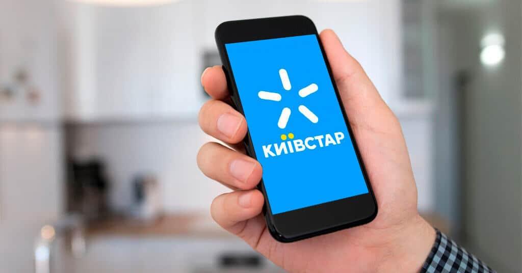 Переказати гроші із мобільного номеру Київстар на карту