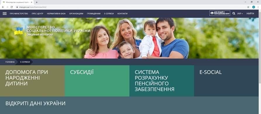 Подати заявку про присвоєння субсидії онлайн