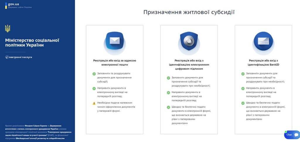 Оформлення субсидій Онлайн на сайті Міністерства соціальної політики