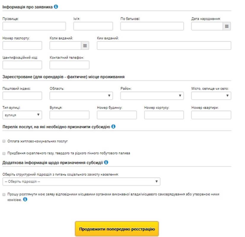 Заявка на присвоєнн субсидії для фізичних осіб
