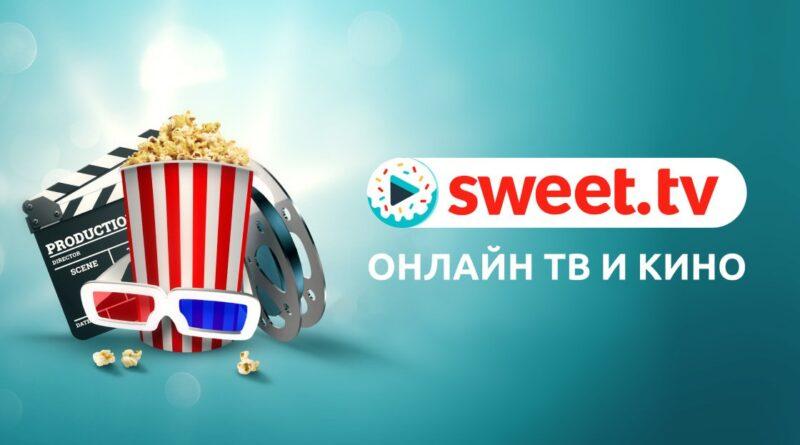 Sweet.tv як безкоштовно підключити онлайн телебачення